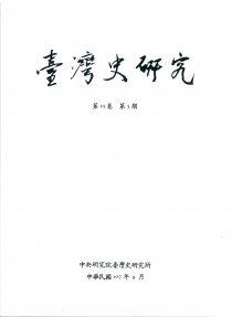 《臺灣史研究》季刊第25卷第3期出版