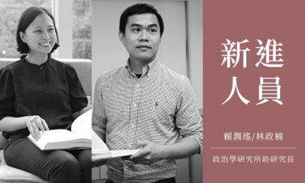 新進人員介紹-政治學研究所助研究員賴潤瑤博士、林政楠博士