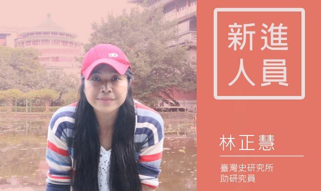 新進人員介紹-臺灣史研究所助研究員林正慧博士