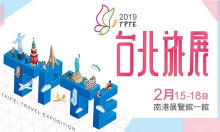 2019臺北春季旅展