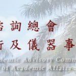 108年度第2梯次「獎勵國內學人短期來院訪問研究」即日起受理申請