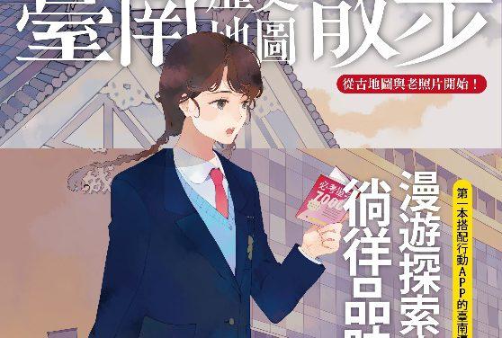 《臺南歷史地圖散步》全臺首發 用指尖穿越今昔 探索府城流金歲月