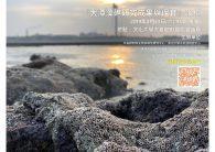 「大潭藻礁研究成果與保育」論壇