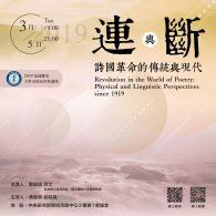 108年知識饗宴—王世杰院長科普講座「連與斷:詩國革命的傳統與現代」