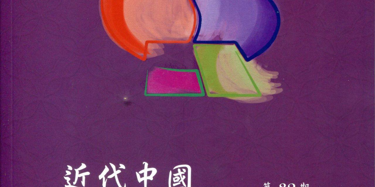 《近代中國婦女史研究》第32期已出版