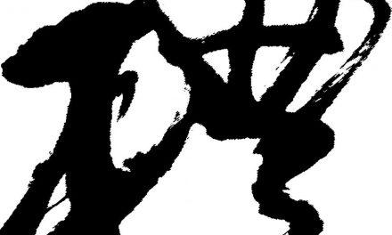 【專欄】禮教原本不吃人
