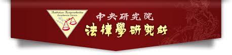 第十二屆憲法解釋之理論與實務研討會 徵稿啟事