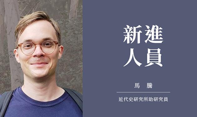 新進人員介紹-近代史研究所助研究員馬騰博士