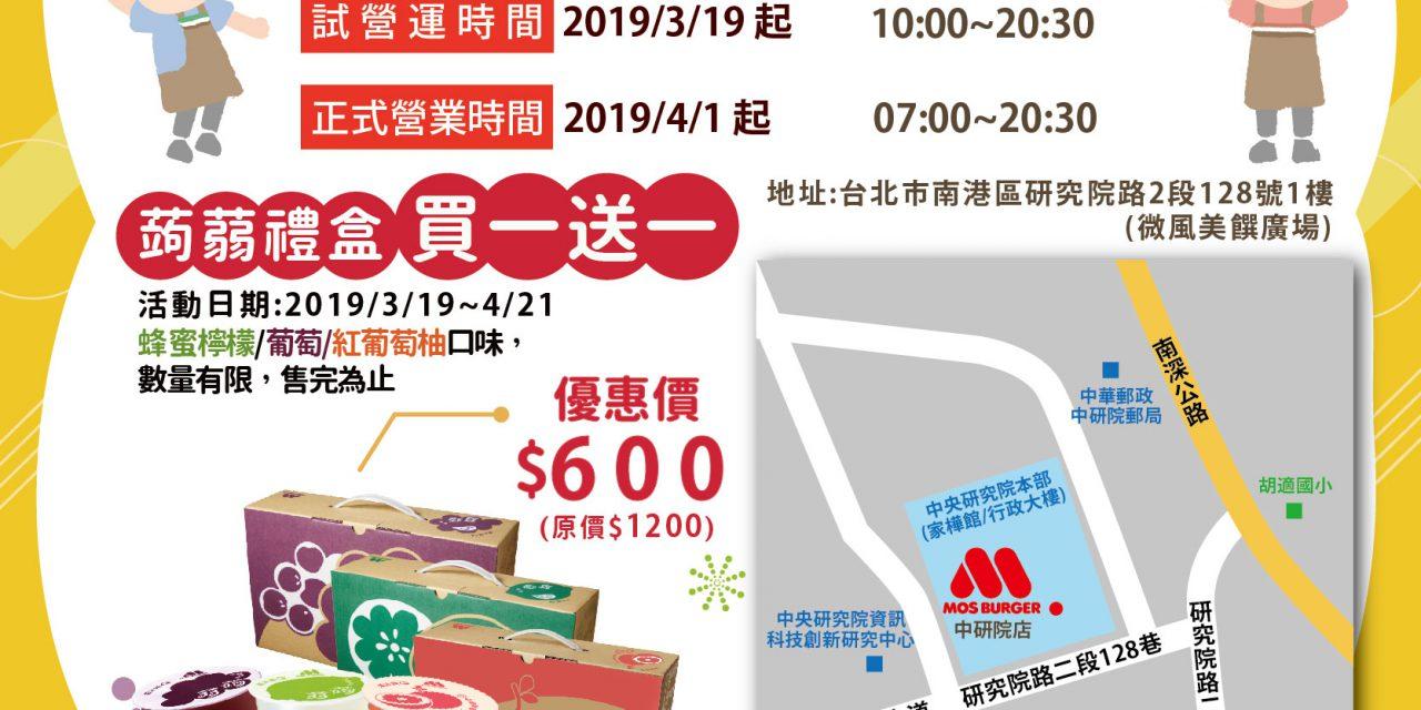 微風中央研究院「Mos Burger」4月正式開幕