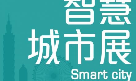 2019智慧城市論壇暨展覽