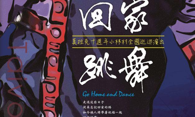 2019藝文活動:「回家跳舞」──莫拉克十週年小林村全國巡迴演出