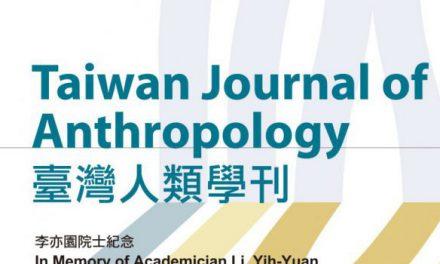 《臺灣人類學刊》第16卷第2期已出版