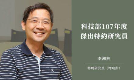 本院物理所李湘楠特聘研究員獲頒科技部107年度「傑出特約研究員」