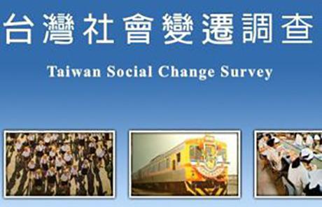 臺灣社會變遷基本調查第七期第五次預試公告