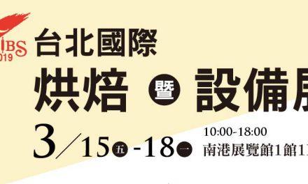 2019台北國際烘焙暨設備展