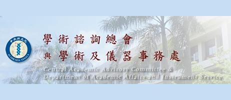 109年度新增跨領域主題研究計畫受理申請