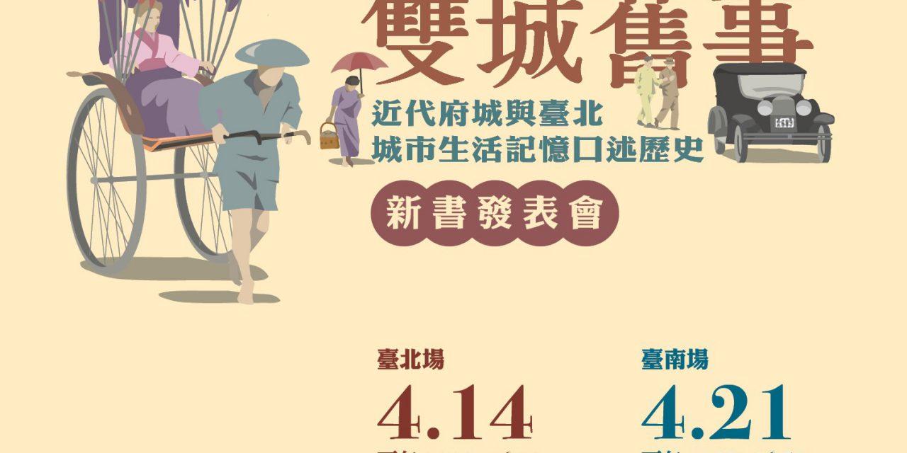 本院臺史所新書《雙城舊事:近代府城與臺北城市生活記憶口述歷史》發表會