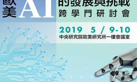 歐美AI的發展與挑戰跨學門研討會