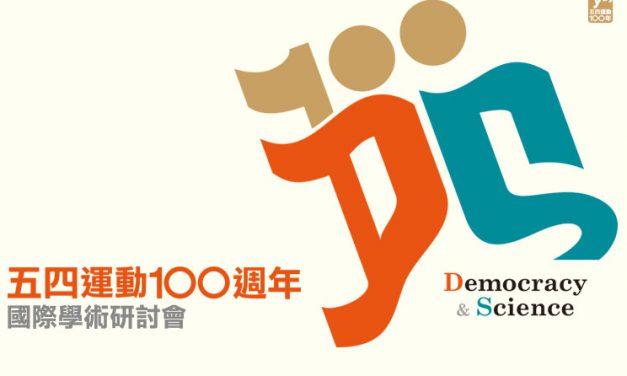 「五四運動 100 週年」國際學術研討會