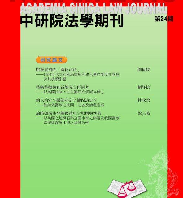 《中研院法學期刊》第24期已出版