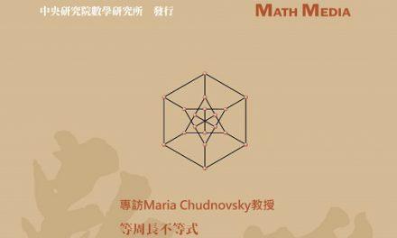 《數學傳播季刊》第43卷第1期(169號)已出版