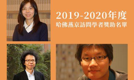 「2019-2020年度哈佛燕京訪問學者獎助金」獲獎名單公布
