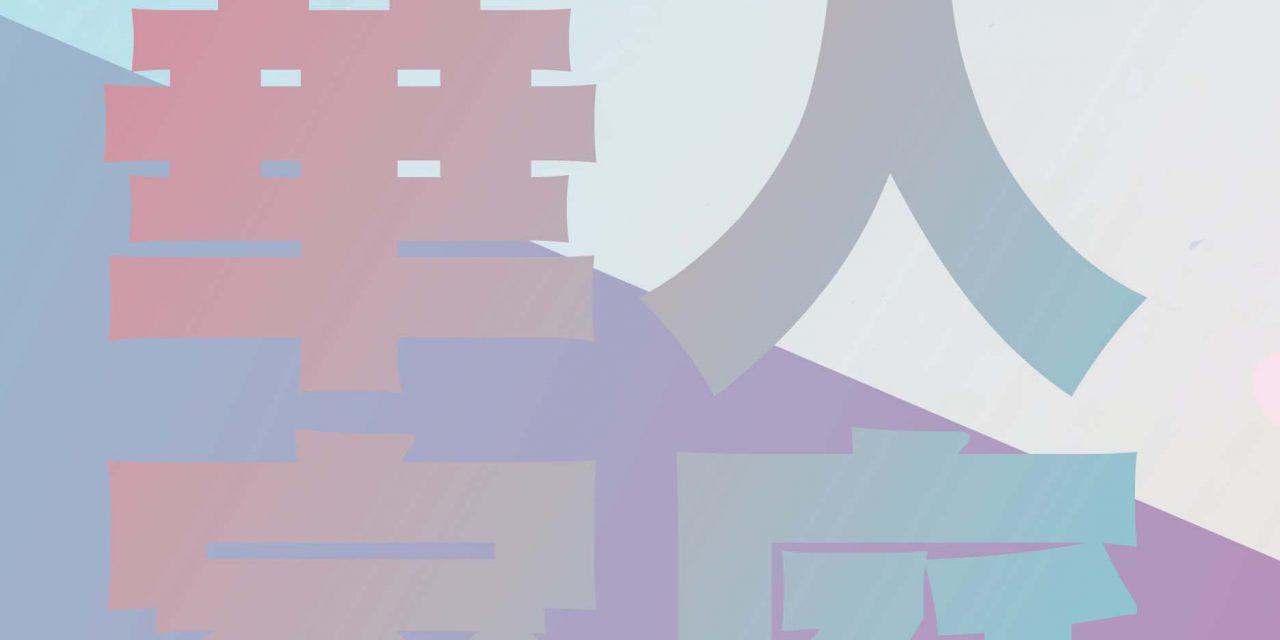 本院民族所新書《華人家庭、代間關係與群際認同》出版