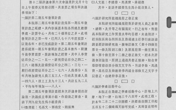 週報第0066期