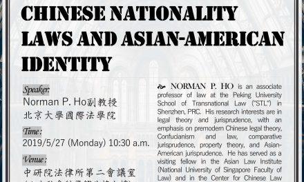 北京大學國際法學院Norman P. Ho副教授專題演講