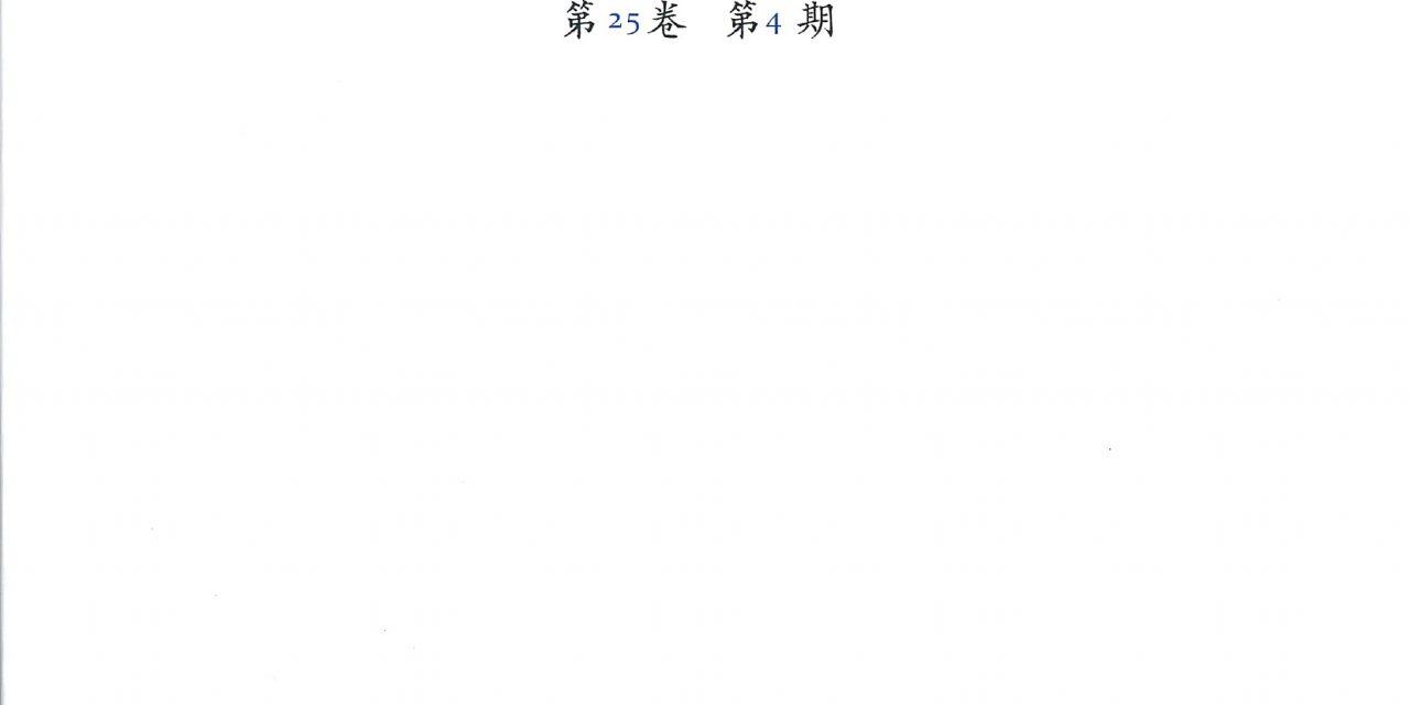 《臺灣史研究》季刊第25卷第4期出刊