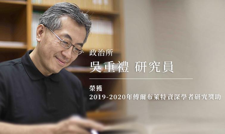 本院政治所吳重禮研究員榮獲2019-2020年傅爾布萊特資深學者研究獎助