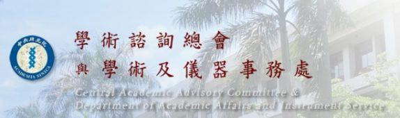 本院108年度「人文社會科學博士候選人培育計畫」核定名單