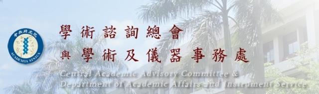 本院109年度第1梯次「獎勵國內學人短期來院訪問研究」開始申請