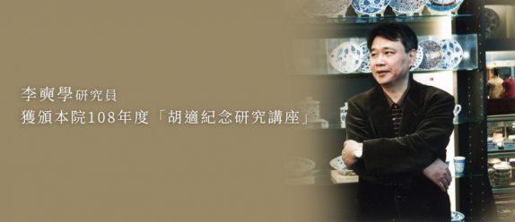 李奭學研究員獲頒本院108年度「胡適紀念研究講座」