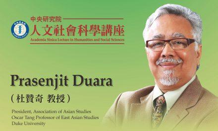 杜贊奇教授(Dr. Prasenjit Duara)應邀擔任2019年本院「人文社會科學講座」