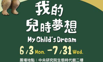 本院生命科學圖書館與菲利浦貝慕畫廊共同展出「我的兒時夢想」