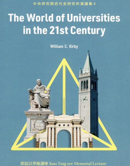 近史所新書出版:The World of Universities in the 21st Century