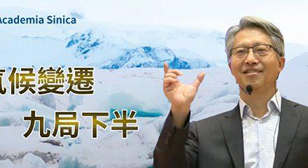 線上教育課程-「氣候變遷、九局下半」廖俊智院長談環境重要議題