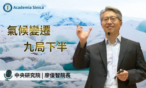 線上教育課程──「氣候變遷、九局下半」廖俊智院長談環境重要議題