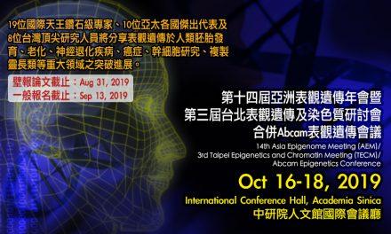 第14屆亞洲表觀遺傳年會暨第3屆台北表觀遺傳及染色質研討會合併Abcam表觀遺傳會議