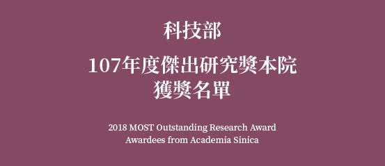 科技部107年度「傑出研究獎」本院獲獎名單