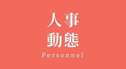 人事動態(第1690期)