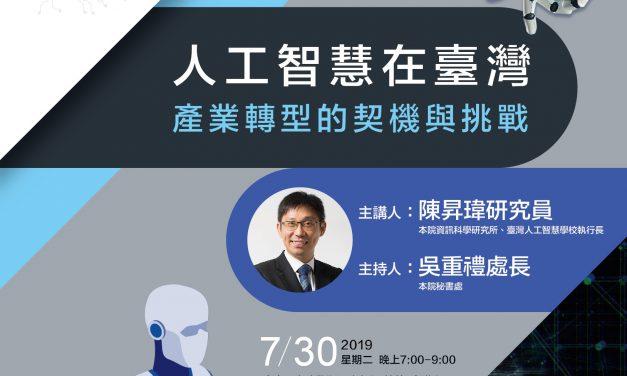 108年知識饗宴—7月份科普講座 「人工智慧在臺灣:產業轉型的契機與挑戰」