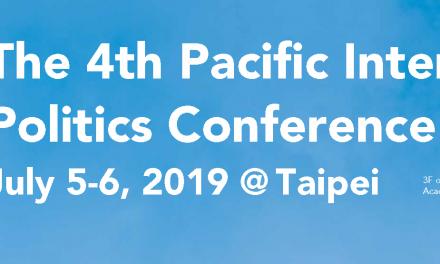2019年太平洋國際政治學會議
