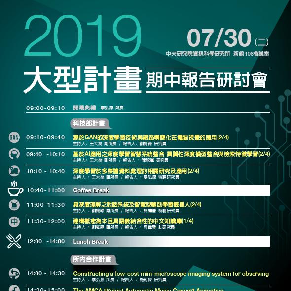 2019年資訊科學研究所「大型計畫期中報告研討會」