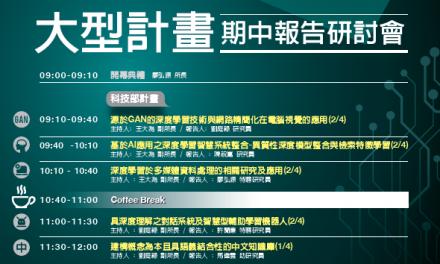 資訊所2019年「大型計畫期中報告研討會」