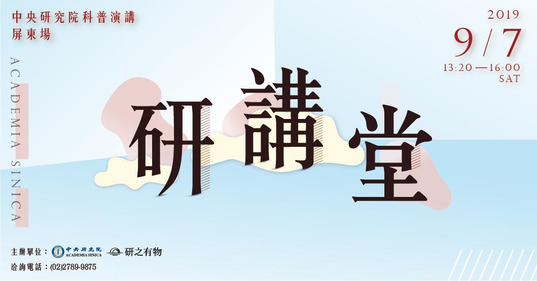 厚科普!「研講堂」屏東場── 一探臺灣民間信仰、雲雨科學與癌症免疫治療的神秘面紗