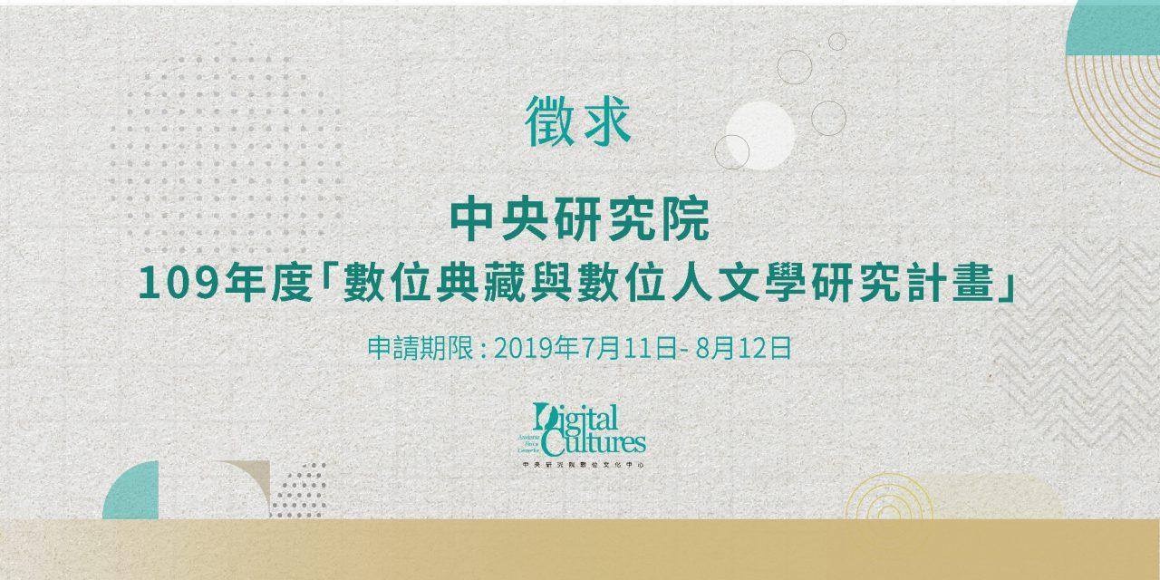 數位文化中心徵求109年度「數位典藏與數位人文學」研究計畫