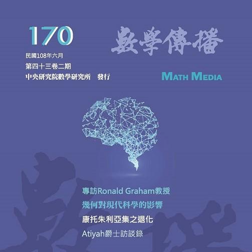 《數學傳播季刊》第43卷第2期(170號)已出刊