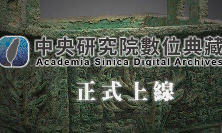 「中研院數位典藏」入口網上線 百萬珍貴研究資源等你來挖掘